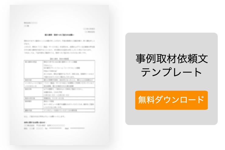 導入事例の取材依頼文テンプレート