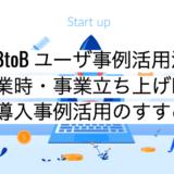 【BtoB 事例活用法】創業時・事業立ち上げ時の導入事例活用のすすめ