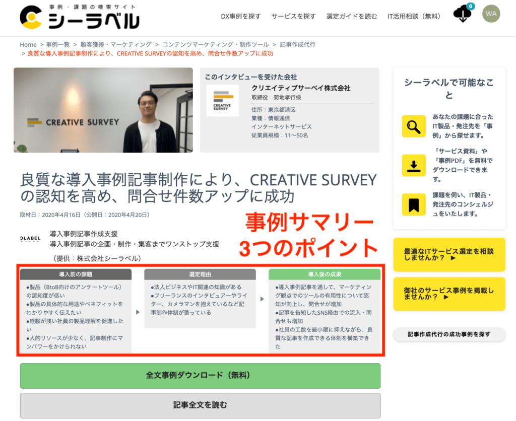事例・課題の検索サイト「シーラベル」における事例のサマリページ